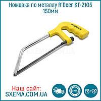 Ножовка по металлу R'Deer KT-2105 150мм