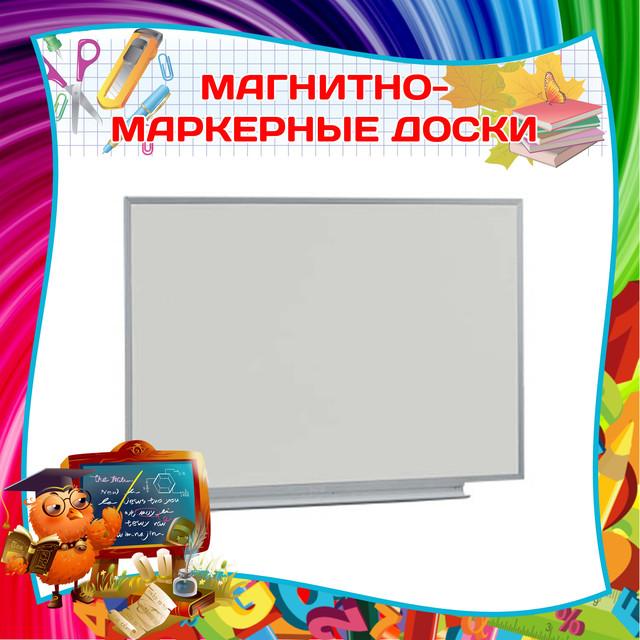 Магнитно-маркерные доски одноповерхностные
