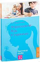 Нейропсихология. Игры и упражнения. Праведникова И.И.