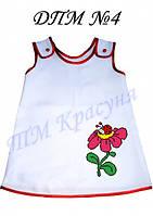 ДПМ 4. Пошите дитяче плаття(2-7років)