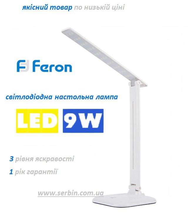 Настільна LED-лампа Feron DE1725 30LED 9W 6400K