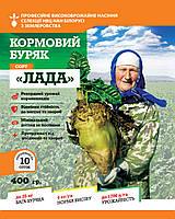 Семена Свекла кормовая Лада + протравитель / 400 г
