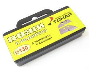 Ножи для ледобура ЛР-150мм (Барнаул) (в футляре)