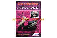 Инструкция   скутеры   Yamaha JOG   (75стр)   SEA