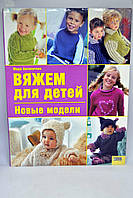 """Книга: """"Вяжем детям. Новые модели"""""""