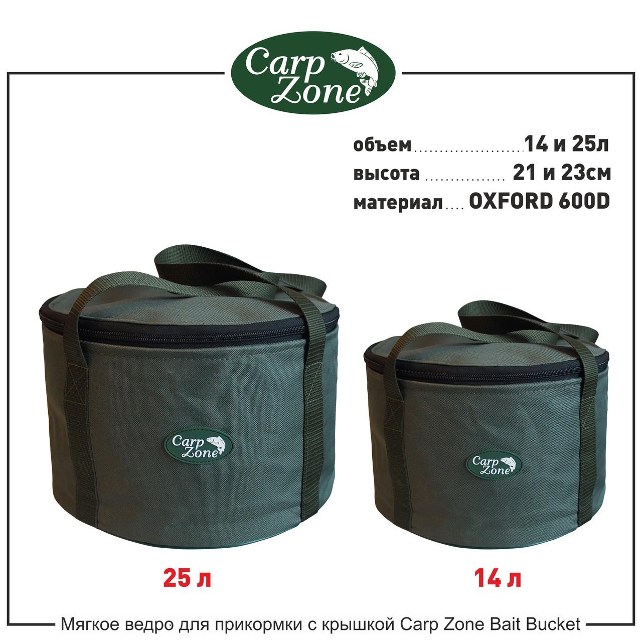 Мягкое ведро для прикормки с крышкой Carp Zone Bait Bucket
