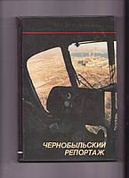 Чернобыльский репортаж