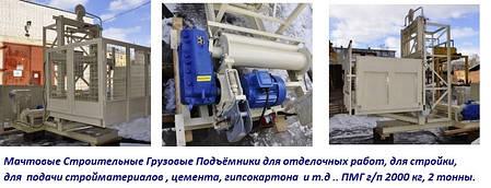 Н-99 метров. Строительный подъёмник для отделочных работ г/п 2000 кг, 2 тонны., фото 2