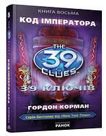 39 ключів. Код імператора. Книга восьма. Автор: Гордон Корман