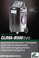 Автоматическая диагностическая станция для обслуживания автомобильных кондиционеров Clima 8500 EVO