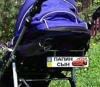 Номер на детскую коляску. Изготовление эксклюзивных номеров!!!