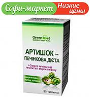 Артишок — печеночная диета (Cynara scolymus) (90 таблеток по 0,4г) Даника фарм