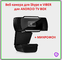 Камера для Android TV-Box (Вайбер и Скайп), фото 1