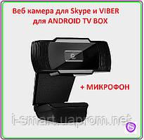 Камера для Android TV-Box (Вайбер и Скайп)