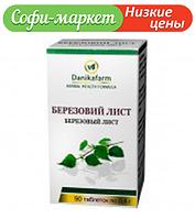 90 т Березовый лист Betula pendula roth  90 таблеток по 0,4 г Даника фарм