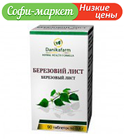 Березовый лист (Betula pendula roth) (90 таблеток по 0,4г) Даника фарм