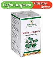 Боровая матка (ортилия однобокая) (Orthilia gecunda) (90 таблеток по 0,4г) Даника фарм