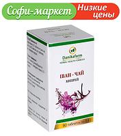 Кипрей узколистный. Иван чай (Chamaenerium angustifolinm) (90 таблеток по 0,4г) Даника фарм