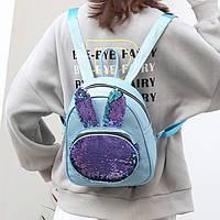 Рюкзак женский с пайетками ушками (голубой), рюкзак женский