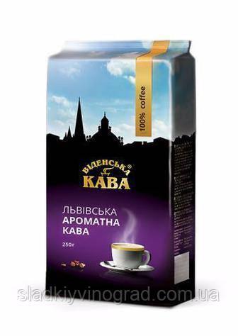 Кофе натуральный молотый Віденська кава Львівська ароматна 250 грамм