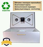 Инкубатор Тандем мини 40  (термокабель)