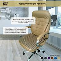 Ортопедическая подушка для сидения на кресле EKKOSEAT