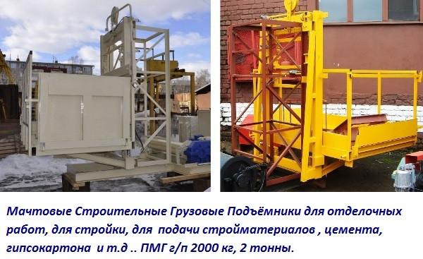 Н-97 метров. Подъёмники грузовые для строительных работ г/п 2000 кг, 2 тонны.