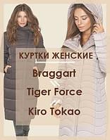 Куртки и Парки женские зимние