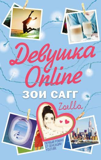 Девушка Online. Сагг Зои.