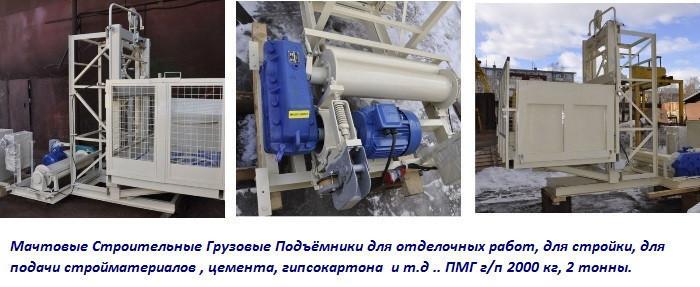 Н-83 метров. Мачтовый подъёмник  грузовой г/п 2000 кг, 2 тонны.