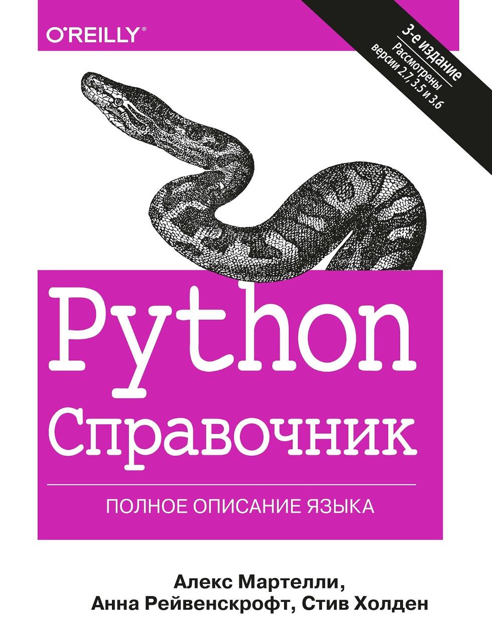 Python. Справочник. Полное описание языка. Мартелли А., Рейвенскрофт А., Холден С.