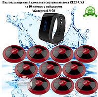 Влагозащищенный комплект системы вызова RECS на 10 кнопок с пейджером Waterproof №76
