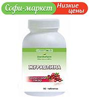 Клюква - болотный доктор (Vaccinium Oxycoccus) (90 таблеток по 0,4г) Даника фарм