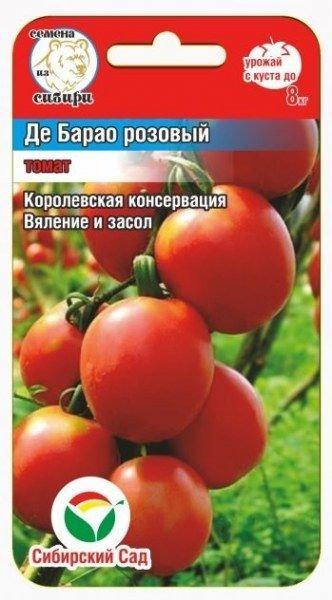 Томат Де Барао розовый 20 семян Сибирский Сад