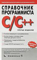 Справочник программиста по C/C++. 3-е издание. Шилдт Г.