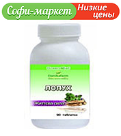 Лопух — Жизненная сила, (Arctium lappa) (90 таблеток по 0,4г) Даника фарм