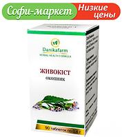 Живокост (Окопник), (Sumphytum officinale) (90 таблеток по 0,4г) Даника фарм