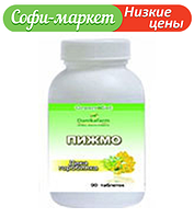 Пижма — Дикая рябинка, (Тanacetum vulgare) (90 таблеток по 0,4г) Даника фарм
