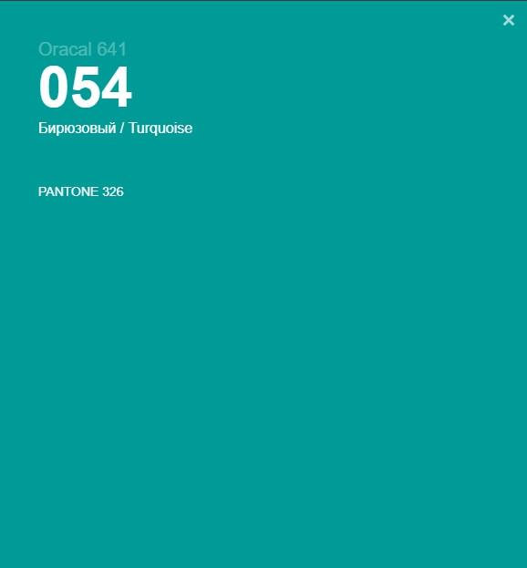 Oracal 641 054 Gloss Turquise 1 m