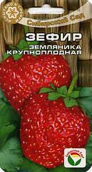 Клубника Зефир 10 семян Сибирский Сад