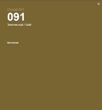 Oracal 641 091 Gloss Gold 1 m