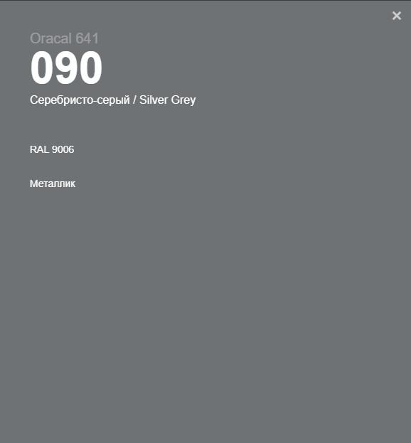 Oracal 641 090 Gloss Silver Grey 1 m