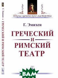 Эмихен Г. Греческий и римский театр