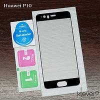 Защитное стекло для Huawei P10 (black silk)
