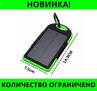 Solar Power Bank 5000 mAh - аккумулятор на солнечной батарее!Розница и Опт