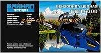 Бензопила   Байкал 6300   (пп, праймер, 1 шина, 1 цепь)   SVET