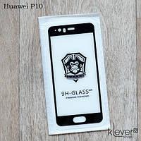 Защитное стекло 2,5D для Huawei P10 (black) (клеится всей поверхностью (5D))