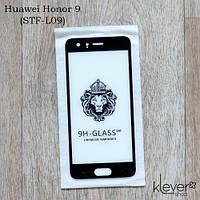 Защитное стекло 2,5D для Huawei Honor 9 (STF-L09) (клеится всей поверхностью (5D))