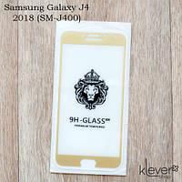 Защитное стекло 2,5D для Samsung Galaxy J4 2018 (j400) (gold) (клеится всей поверхностью (5D))