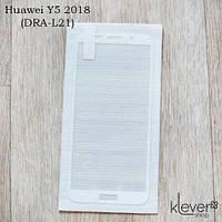 """Защитное стекло 2,5D для Huawei Y5 2018 (DRA-L21) (white silk) (5,45"""")"""